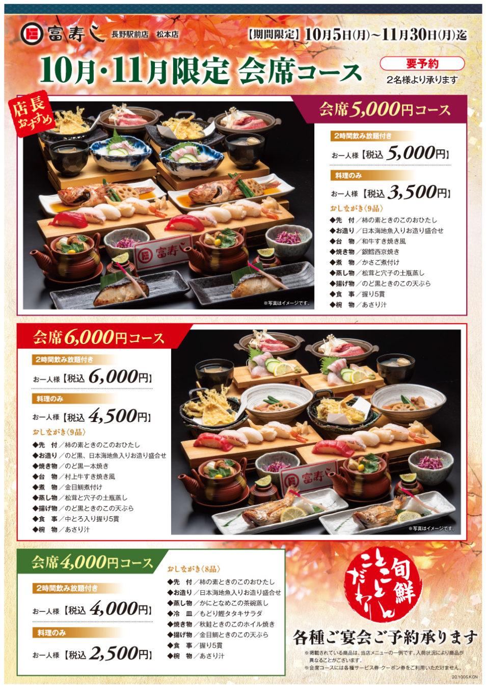 10・11月限定 会席コース【長野駅前店・松本店】