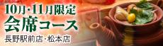 期間限定 会席コース【長野駅前店・松本店】