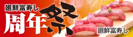 廻鮮富寿し 周年祭