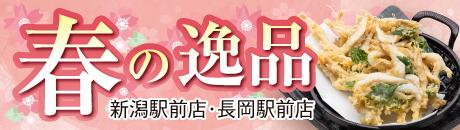 富寿し 春の逸品【新潟駅前店・長岡駅前店】