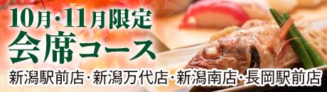 期間限定 会席コース【新潟駅前店・新潟南店・長岡駅前店】