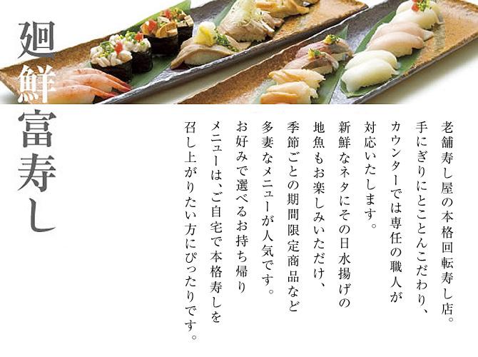 shop_main_tomizushi