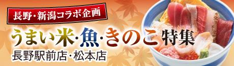 長野・新潟コラボ企画「うまい米・魚・きのこ特集」